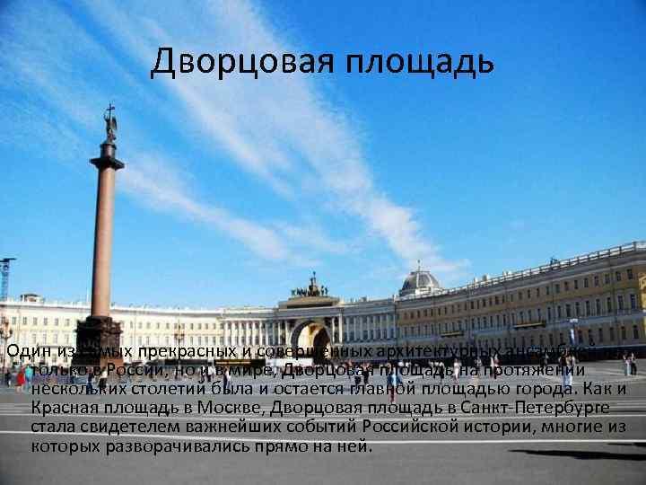 Дворцовая площадь Один из самых прекрасных и совершенных архитектурных ансамблей не только в России,