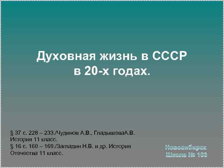 Духовная жизнь в СССР в 20 -х годах. § 37 с. 228 – 233.