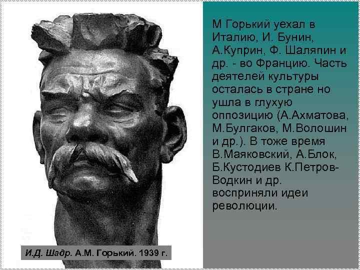 М Горький уехал в Италию, И. Бунин, А. Куприн, Ф. Шаляпин и др. -
