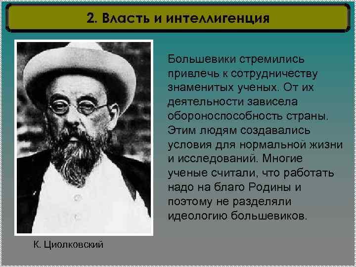 2. Власть и интеллигенция Большевики стремились привлечь к сотрудничеству знаменитых ученых. От их деятельности