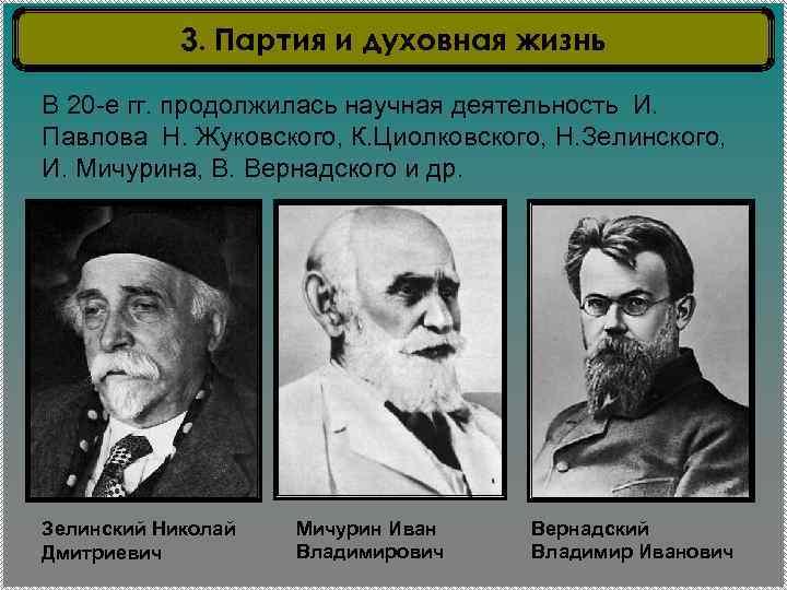 3. Партия и духовная жизнь В 20 -е гг. продолжилась научная деятельность И. Павлова