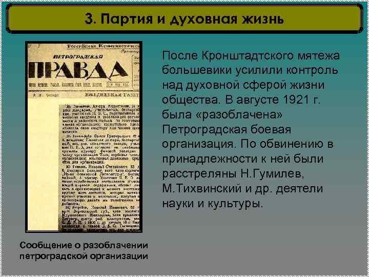 3. Партия и духовная жизнь После Кронштадтского мятежа большевики усилили контроль над духовной сферой