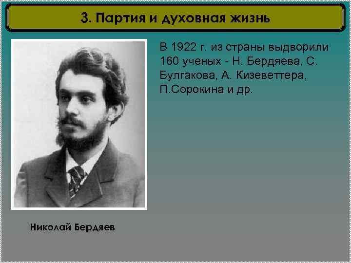 3. Партия и духовная жизнь В 1922 г. из страны выдворили 160 ученых -