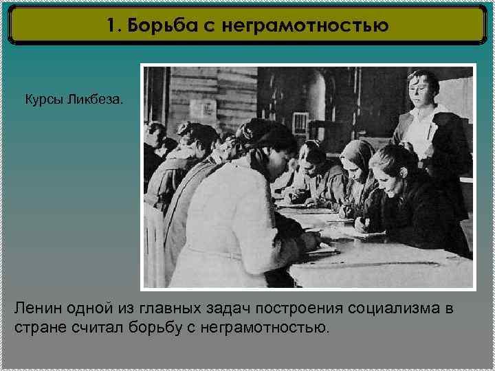 1. Борьба с неграмотностью Курсы Ликбеза. Ленин одной из главных задач построения социализма в