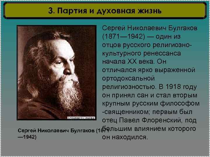 3. Партия и духовная жизнь Сергей Николаевич Булгаков (1871— 1942) — один из отцов