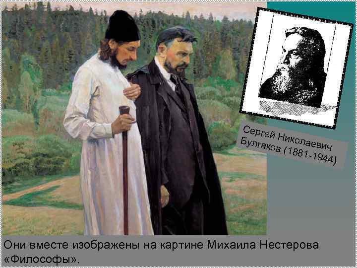 Серге й Булга Николаев и ков (1 881 -1 ч 944) Они вместе изображены