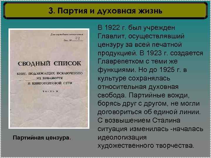 3. Партия и духовная жизнь Партийная цензура. В 1922 г. был учрежден Главлит, осуществлявший