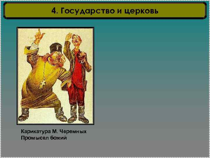 4. Государство и церковь Карикатура М. Черемных Промысел божий
