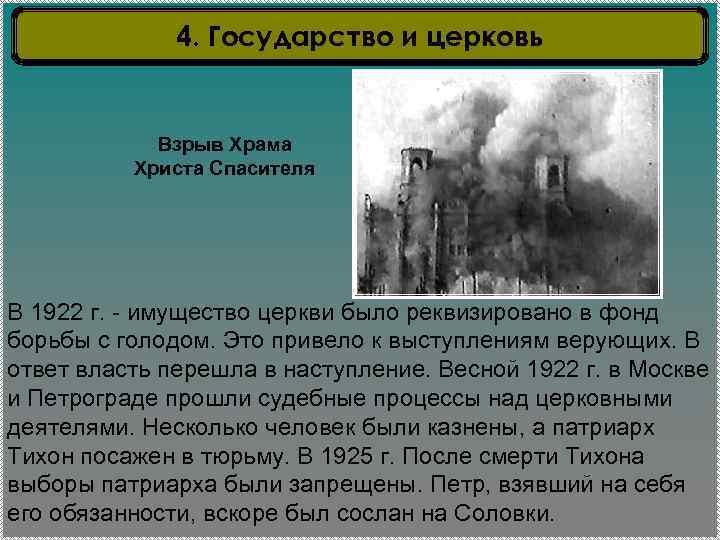 4. Государство и церковь Взрыв Храма Христа Спасителя В 1922 г. - имущество церкви