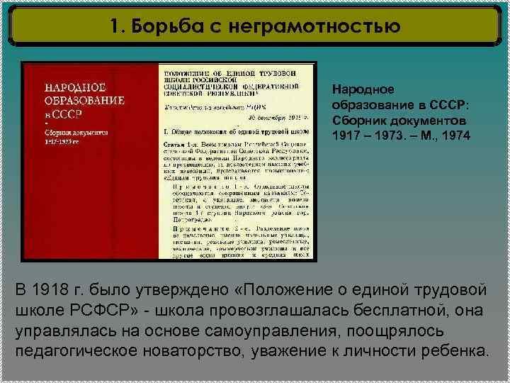 1. Борьба с неграмотностью Народное образование в СССР: Сборник документов 1917 – 1973. –