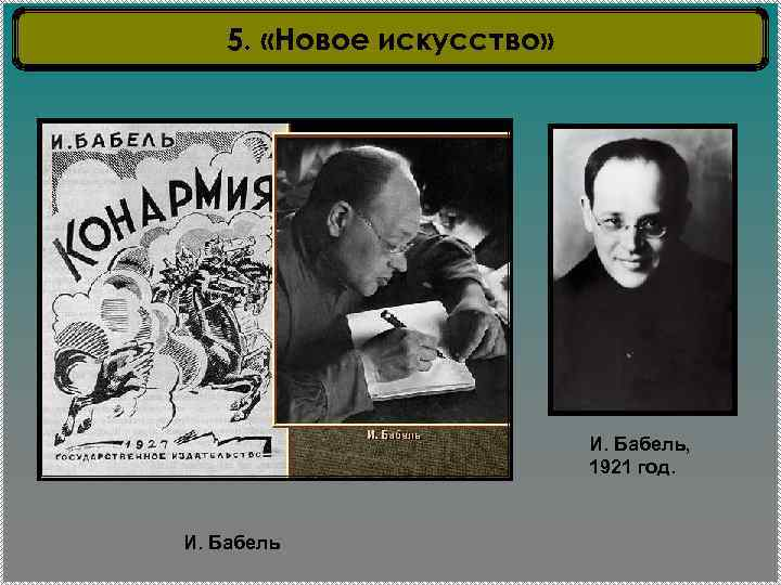 5. «Новое искусство» И. Бабель, 1921 год. И. Бабель