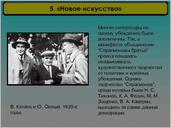 5. «Новое искусство» В. Катаев и Ю. Олеша. 1920 -е годы. Многие литераторы по