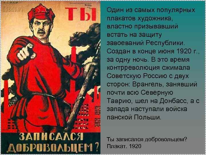 Один из самых популярных плакатов художника, властно призывавший встать на защиту завоеваний Республики. Создан