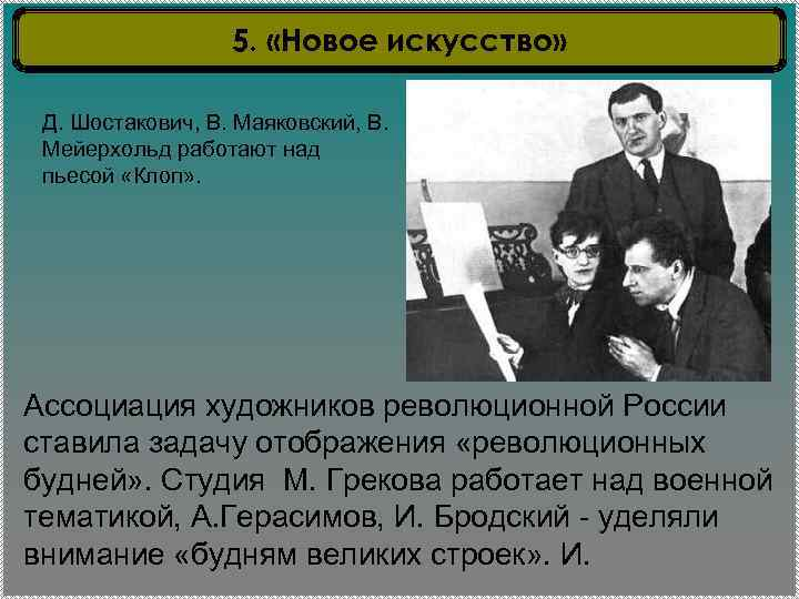 5. «Новое искусство» Д. Шостакович, В. Маяковский, В. Мейерхольд работают над пьесой «Клоп» .