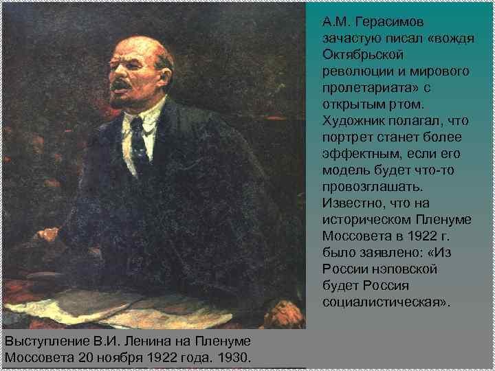 А. М. Герасимов зачастую писал «вождя Октябрьской революции и мирового пролетариата» с открытым ртом.