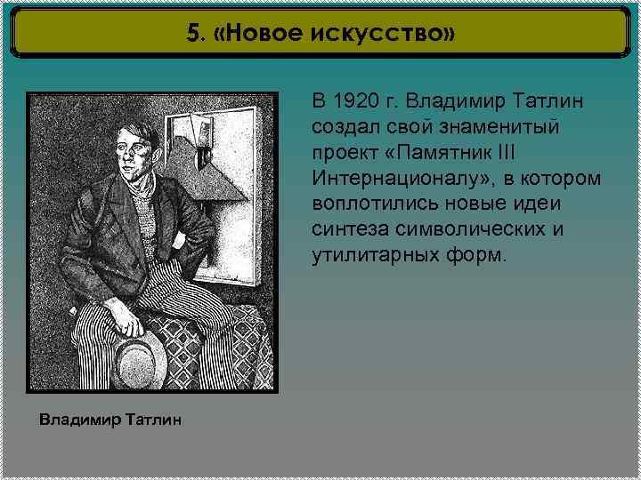 5. «Новое искусство» В 1920 г. Владимир Татлин создал свой знаменитый проект «Памятник III
