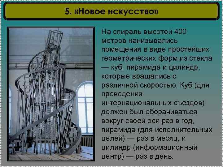 5. «Новое искусство» На спираль высотой 400 метров нанизывались помещения в виде простейших геометрических