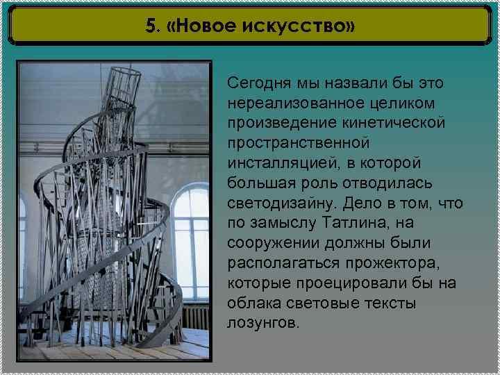 5. «Новое искусство» Сегодня мы назвали бы это нереализованное целиком произведение кинетической пространственной инсталляцией,