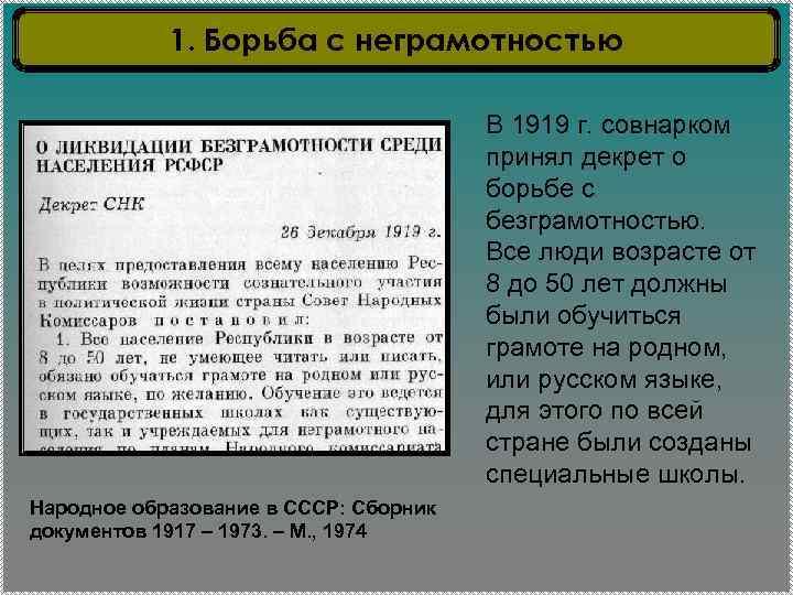 1. Борьба с неграмотностью В 1919 г. совнарком принял декрет о борьбе с безграмотностью.