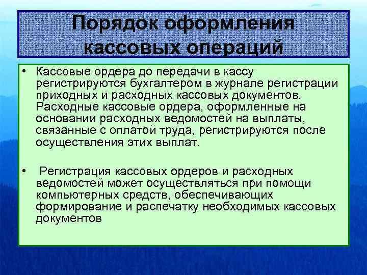 Порядок оформления кассовых операций • Кассовые ордера до передачи в кассу регистрируются бухгалтером в