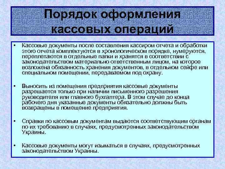 Порядок оформления кассовых операций • Кассовые документы после составления кассиром отчета и обработки этого