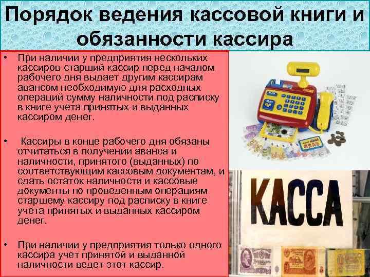 Порядок ведения кассовой книги и обязанности кассира • При наличии у предприятия нескольких кассиров