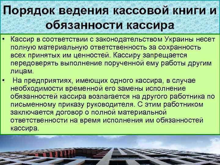 Порядок ведения кассовой книги и обязанности кассира • Кассир в соответствии с законодательством Украины
