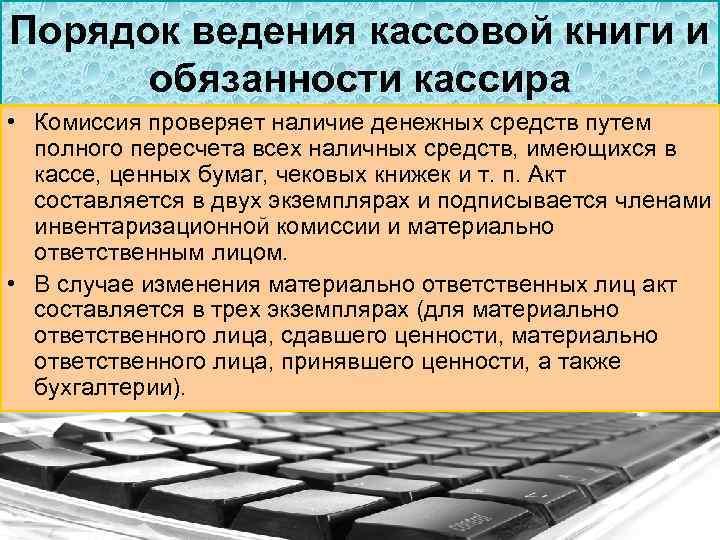 Порядок ведения кассовой книги и обязанности кассира • Комиссия проверяет наличие денежных средств путем