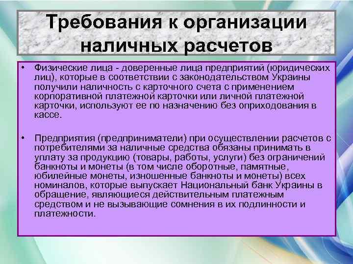 Требования к организации наличных расчетов • Физические лица - доверенные лица предприятий (юридических лиц),