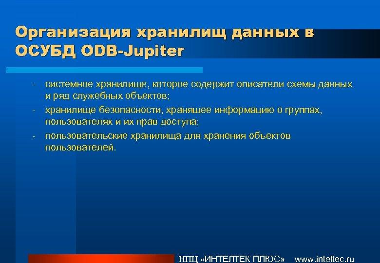 Организация хранилищ данных в ОСУБД ODB-Jupiter - системное хранилище, которое содержит описатели схемы данных