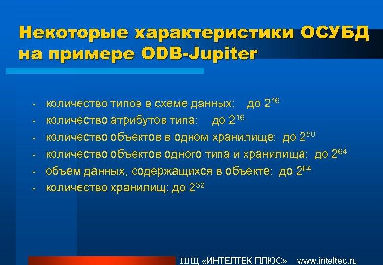Некоторые характеристики ОСУБД на примере ODB-Jupiter - количество типов в схеме данных: до 216