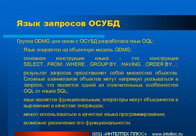 Язык запросов ОСУБД Группа ODMG для связи с ОСУБД разработала язык OQL: - Язык