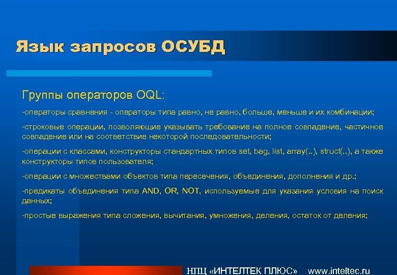 Язык запросов ОСУБД Группы операторов OQL: -операторы сравнения - операторы типа равно, не равно,