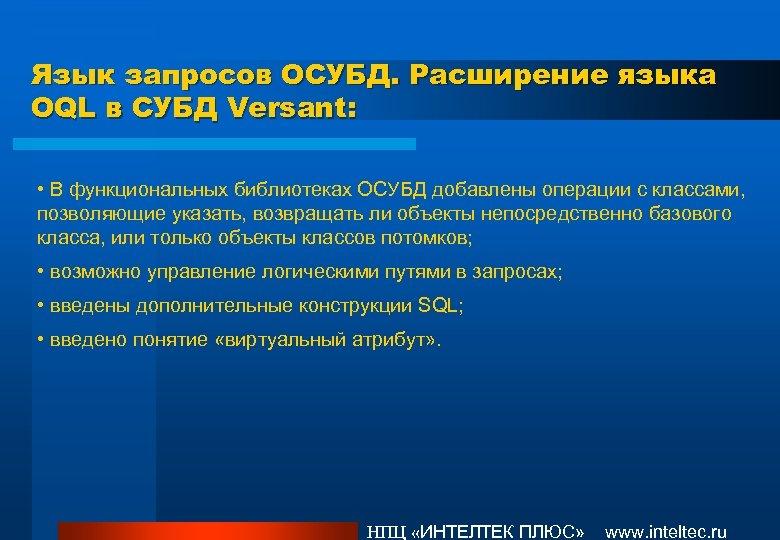 Язык запросов ОСУБД. Расширение языка OQL в СУБД Versant: • В функциональных библиотеках ОСУБД