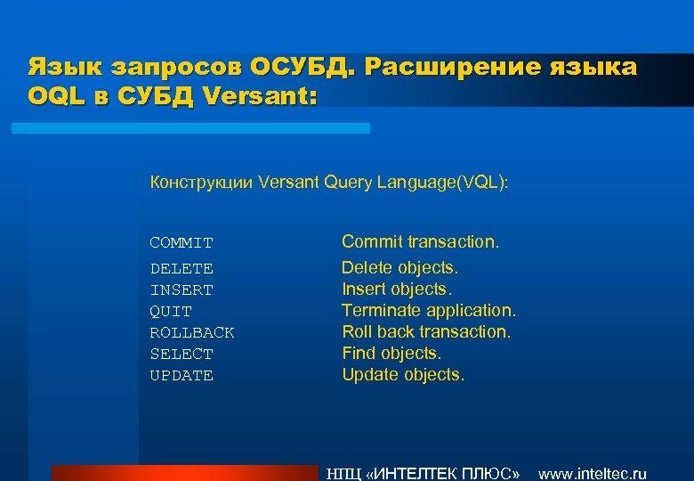 Язык запросов ОСУБД. Расширение языка OQL в СУБД Versant: Конструкции Versant Query Language(VQL): COMMIT