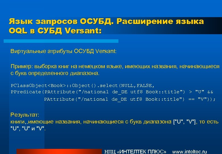 Язык запросов ОСУБД. Расширение языка OQL в СУБД Versant: Виртуальные атрибуты ОСУБД Versant: Пример: