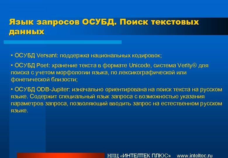 Язык запросов ОСУБД. Поиск текстовых данных • ОСУБД Versant: поддержка национальных кодировок; • ОСУБД