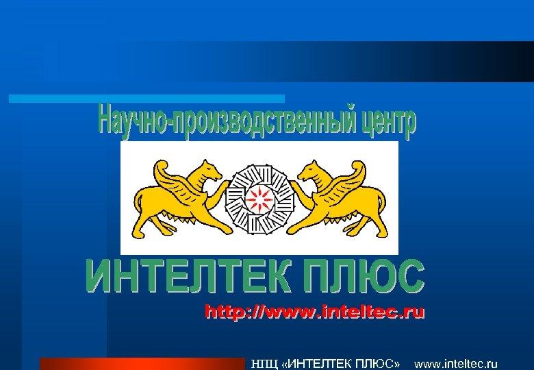 НПЦ «ИНТЕЛТЕК ПЛЮС» www. inteltec. ru