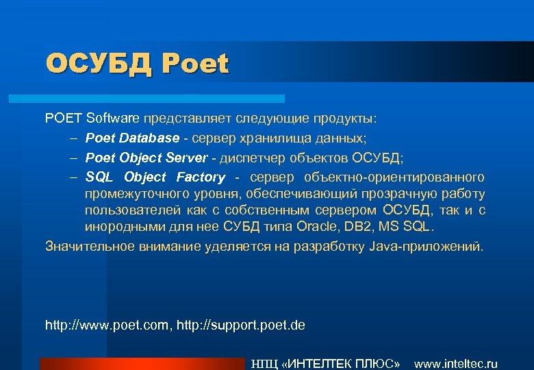 ОСУБД Poet POET Software представляет следующие продукты: – Poet Database - сервер хранилища данных;