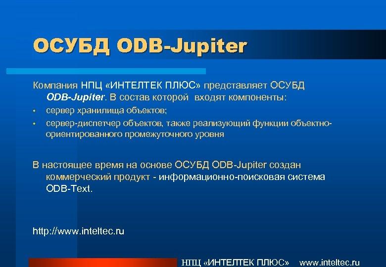 ОСУБД ODB-Jupiter Компания НПЦ «ИНТЕЛТЕК ПЛЮС» представляет ОСУБД ODB-Jupiter. В состав которой входят компоненты: