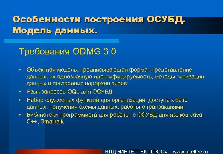 Особенности построения ОСУБД. Модель данных. Требования ODMG 3. 0 Объектная модель, предписывающая формат представление