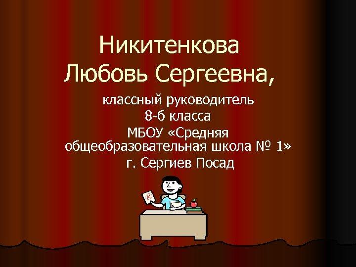 Никитенкова Любовь Сергеевна, классный руководитель 8 -б класса МБОУ «Средняя общеобразовательная школа № 1»