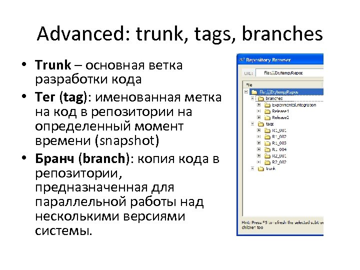 Advanced: trunk, tags, branches • Trunk – основная ветка разработки кода • Тег (tag):