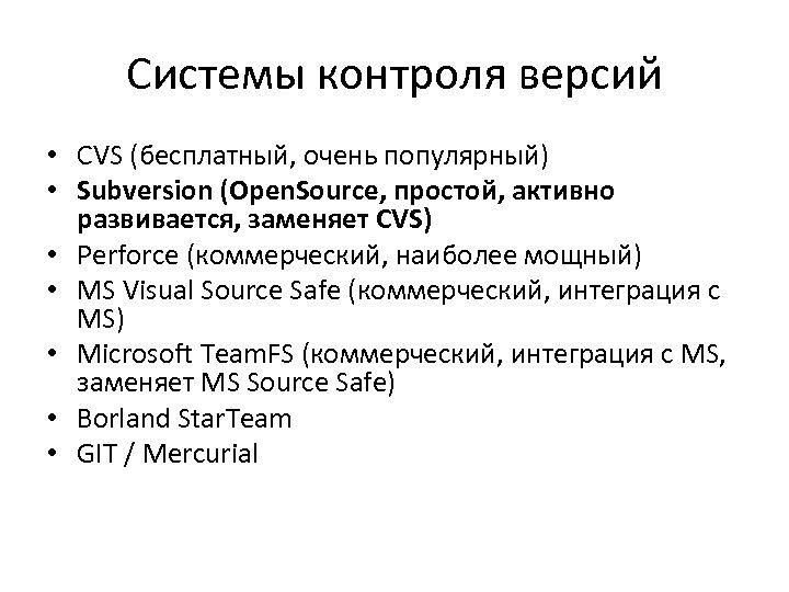 Системы контроля версий • CVS (бесплатный, очень популярный) • Subversion (Open. Source, простой, активно