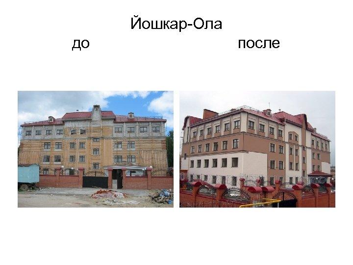 Йошкар-Ола до после