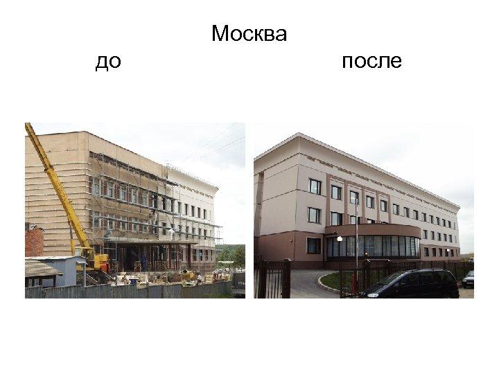 Москва до после