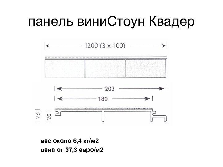 панель вини. Стоун Квадер вес около 6, 4 кг/м 2 цена от 37, 3