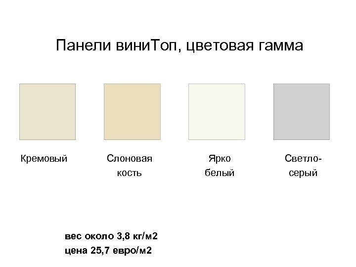 Панели вини. Топ, цветовая гамма Кремовый Слоновая кость вес около 3, 8 кг/м 2