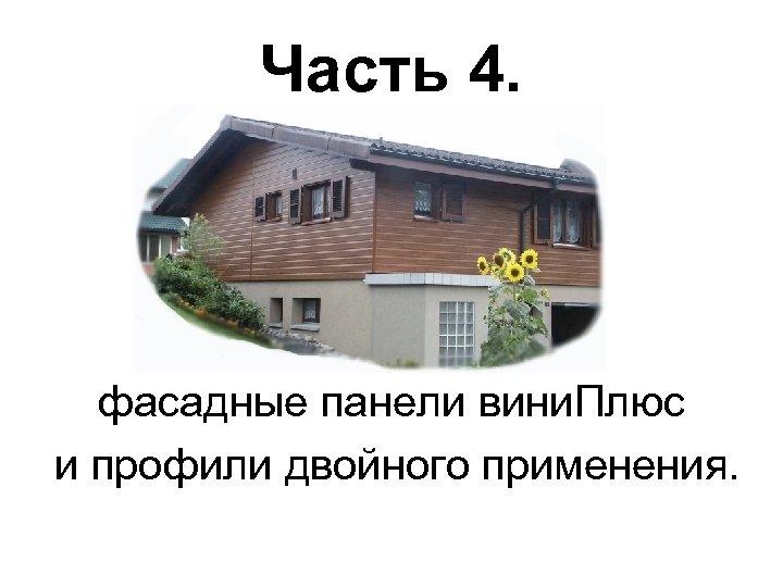 Часть 4. фасадные панели вини. Плюс и профили двойного применения.