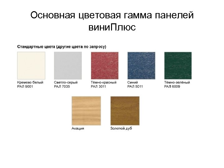 Основная цветовая гамма панелей вини. Плюс